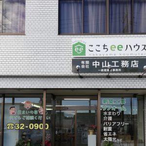 田原市ここちeeハウス