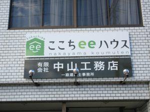 田原市ここちeeハウス店舗看板