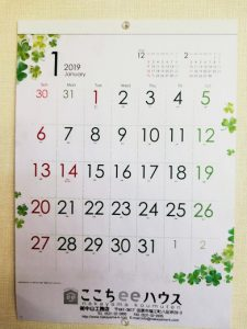 田原市ここちeeハウスカレンダー