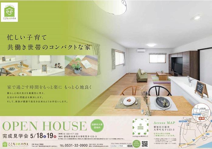 田原市ここちeeハウス広告