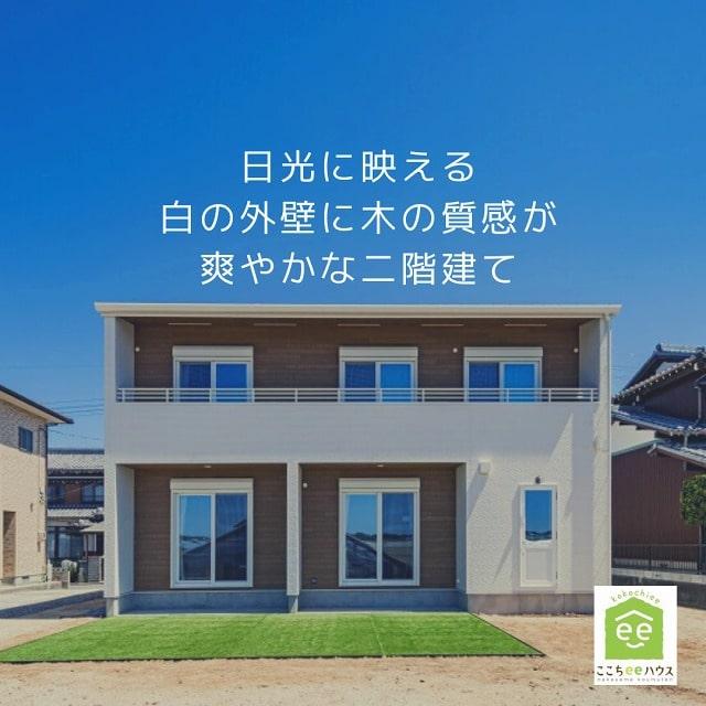 田原でモデルハウスを見るならここちeeハウス
